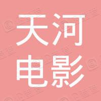 广州天河电影城有限公司