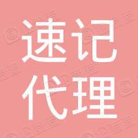 九江速記代理記賬有限公司