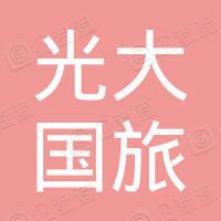 湖南光大国旅张家界旅行社有限公司