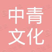 深圳中青文化投资管理有限公司