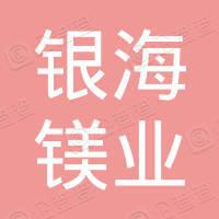 和顺县银海镁业有限公司