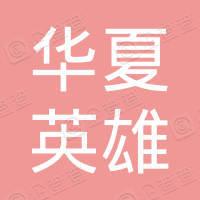 华夏英雄文化传播有限公司