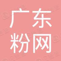 广东粉网信息技术有限公司