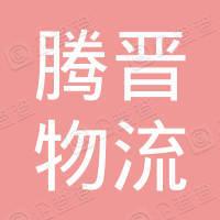 云南腾晋物流股份有限公司