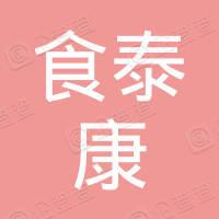 石家庄食泰康饮食管理有限公司