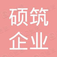 上海碩筑企業管理有限公司