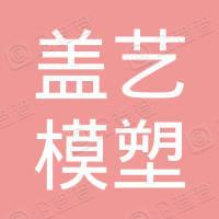 上海盖艺模塑科技有限公司
