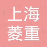 上海菱重发动机有限公司