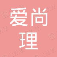 广东爱尚理餐饮管理有限公司