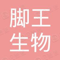脚王生物科技(仙桃)有限公司