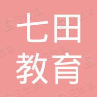 江苏七田教育科技有限公司