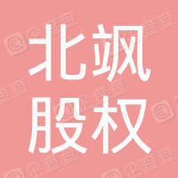 青岛北飒股权投资合伙企业(有限合伙)