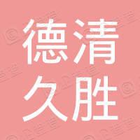 浙江德清久胜车业有限公司