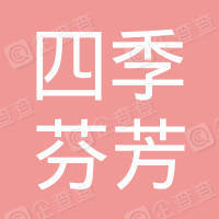 四季芬芳(深圳)投资管理合伙企业(有限合伙)