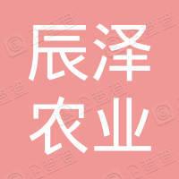 石家庄辰泽农业科技有限公司