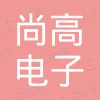 上林县尚高电子商务服务部