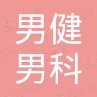 南京男健男科疾病研究所有限公司