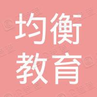 利辛县均衡教育培训有限公司江集分公司