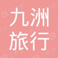 铁岭九洲旅行社有限公司