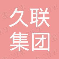 贵州久联集团房地产开发有限责任公司