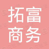 深圳拓富商务服务有限公司