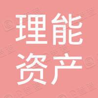 上海理能资产管理有限公司