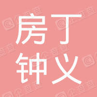 广州市南沙区房丁钟义信息服务部