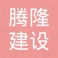 文昌腾隆建设工程劳务有限公司