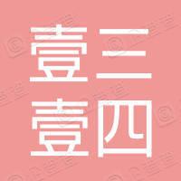 壹三壹四文化传播有限公司
