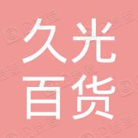 苏州久光百货有限公司