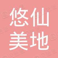 江苏省悠仙美地饮食有限公司