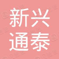 邢台新兴通泰矿业集团临城兴融煤业有限公司