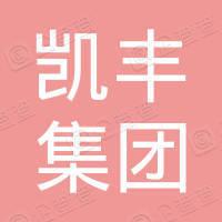 凯丰集团有限公司