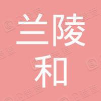 天宁区兰陵和久日本料理店