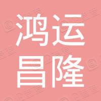 淮安鸿运昌隆科技有限公司