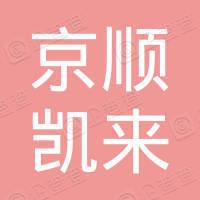 丰宁满族自治县京顺凯来旅游发展有限公司