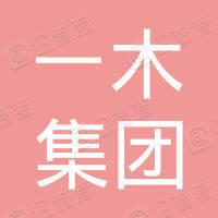 青岛一木集团有限责任公司
