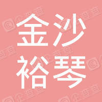 广州市白云区金沙裕琴小食店