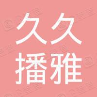邵阳市久久播雅文化传媒有限公司