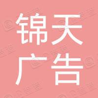荆门市锦天广告有限责任公司