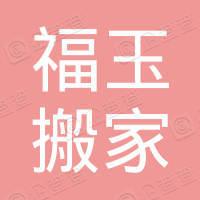 义乌市福玉搬家服务有限公司