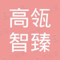 珠海高瓴智臻股权投资合伙企业(有限合伙)