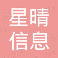 东莞市星晴信息技术有限公司