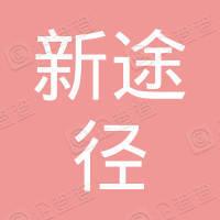 隆化县新途径教育咨询有限责任公司
