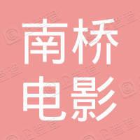 上海奉贤南桥电影院有限公司