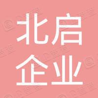 石家庄北启企业管理咨询有限公司