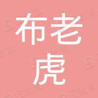 南京布老虎文化发展有限公司