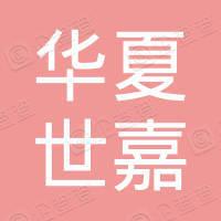 华夏世嘉(青岛)娱乐游艺有限公司