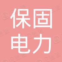 永年县保固电力金具销售有限公司