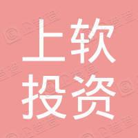 上海上软投资有限公司